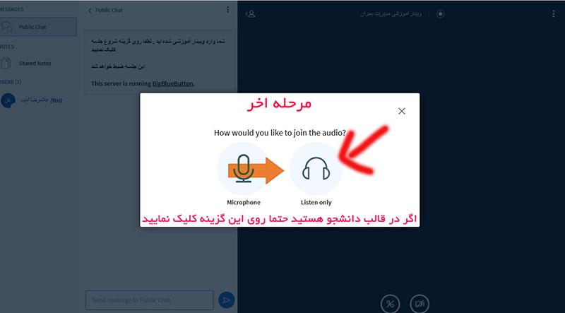 آموزش نحوه استفاده از کلاس آنلاین از طریق نرم افزار بیگ بلو باتون
